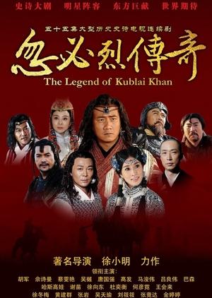 The Legend of Kublai Khan (China) 2013