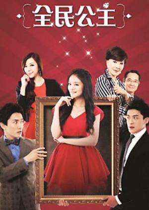 The Princess (China) 2013