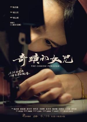 The Coming Through (Taiwan) 2018