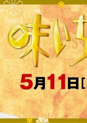 Aji Ichimonme: 2013 Special (Japan) 2013