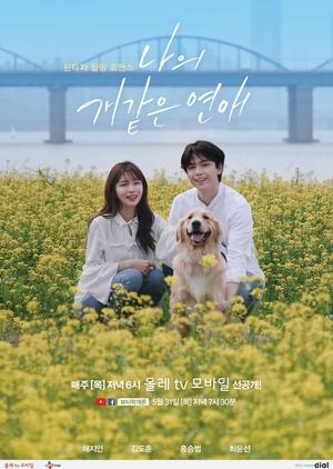 My Woofy Poofy Love (South Korea) 2018