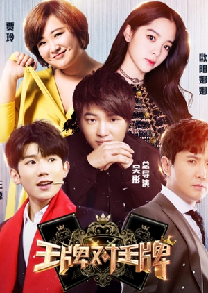 Ace vs Ace: Season 3 2018 (China)