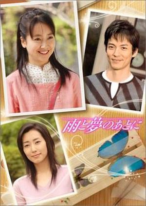 Ame to Yume no Ato ni 2005 (Japan)