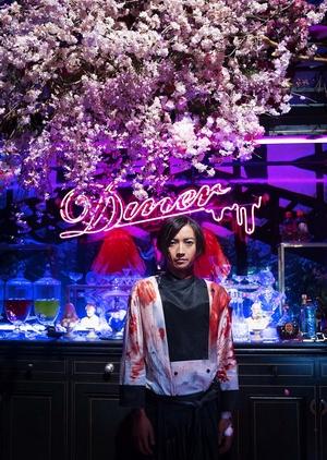 Diner 2019 (Japan)