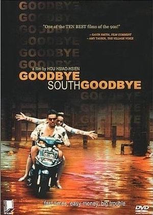 Goodbye South, Goodbye 1996 (Taiwan)