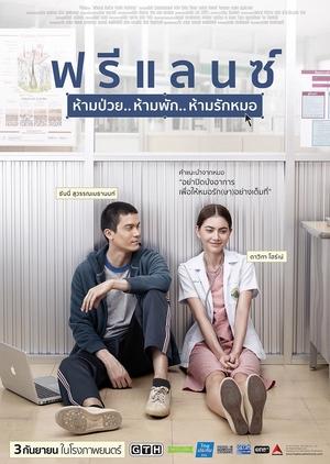 Heart Attack 2015 (Thailand)