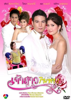 Jao Sao Rim Tang 2010 (Thailand)