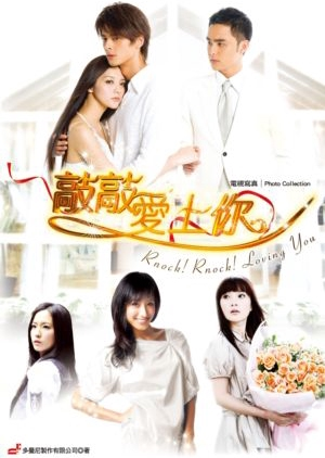 Knock Knock Loving You 2009 (Taiwan)