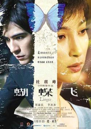 Linger 2008 (Taiwan)
