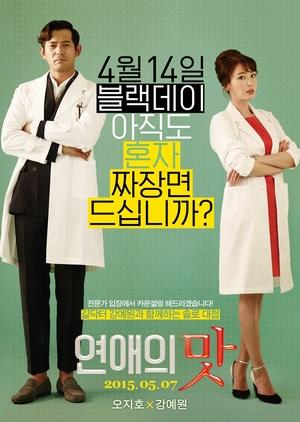 Love Clinic 2015 (South Korea)