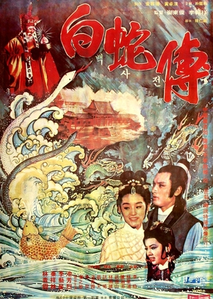 Love of the White Snake 1978 (Taiwan)