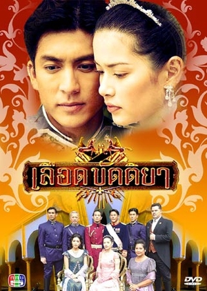 Luerd Kattiya 2004 (Thailand)