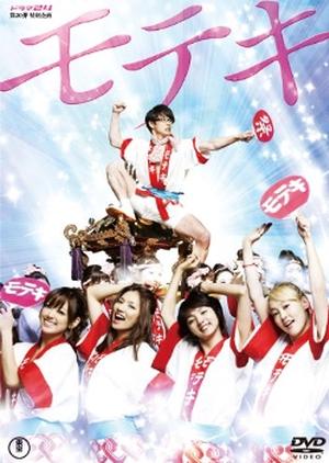 Moteki 2010 (Japan)