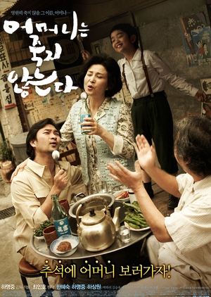 Mother 2007 (South Korea)