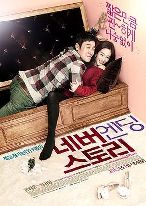 Neverending Story 2012 (South Korea)