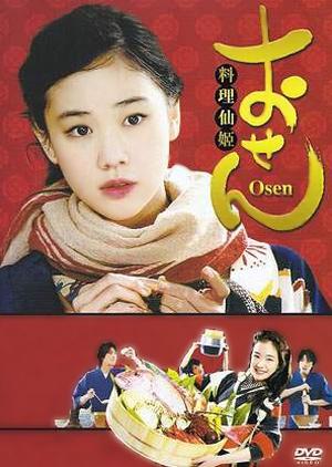 Osen 2008 (Japan)