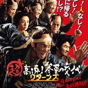 Samurai Hustle II 2016 (Japan)