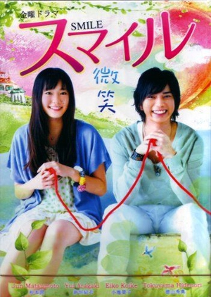 Smile 2009 (Japan)