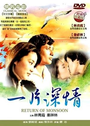 The Choice of Love 1979 (Taiwan)