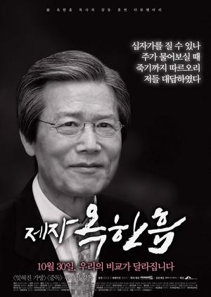 The Follower, Ok Han-heum 2014 (South Korea)