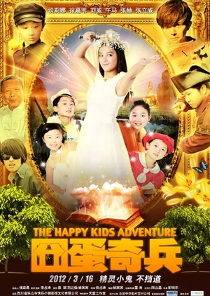 The Happy Kids Adventure 2012 (Unknown)