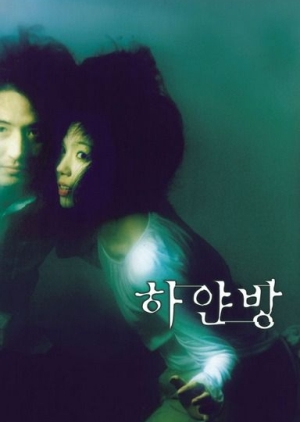 Unborn but Forgotten 2002 (South Korea)