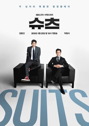 Suits (South Korea) 2018