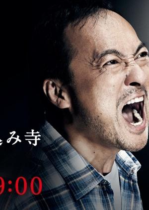 Ai Inochi - Shinjuku Kabukicho Kakekomidera 2011 (Japan)