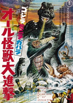 All Monsters Attack 1969 (Japan)