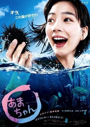 Amachan 2013 (Japan)