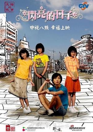 Bling Days 2009 (Taiwan)