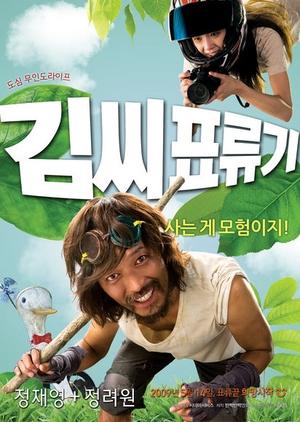 Castaway on the Moon 2009 (South Korea)