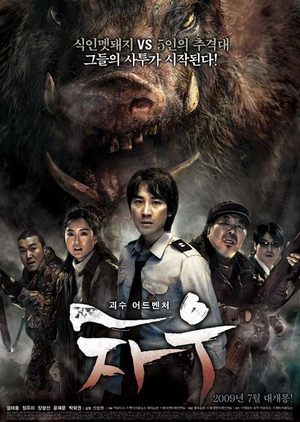 Chaw 2009 (South Korea)
