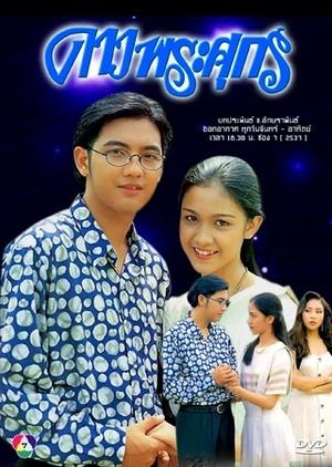 Dao Pra Sook 1994 (Thailand)