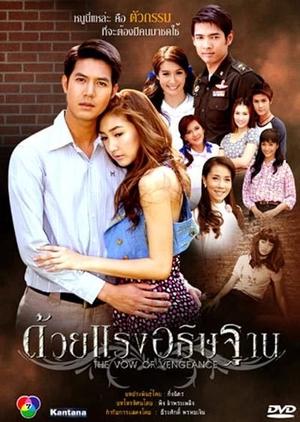 Duay Rang Athitarn 2010 (Thailand)