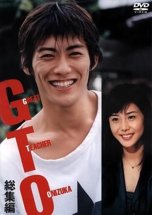 GTO: The Movie 1999 (Japan)
