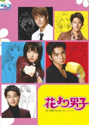 Hana Yori Dango 2005 (Japan)