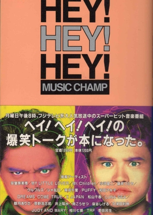 Hey! Hey! Hey! Music Champ 1994 (Japan)