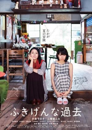 Kako: My Sullen Past 2016 (Japan)