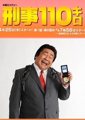 Keiji 110 Kilo 2013 (Japan)