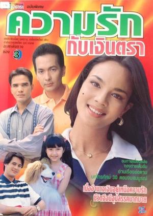 Kwarm Ruk Kub Ngern Tra 1998 (Thailand)