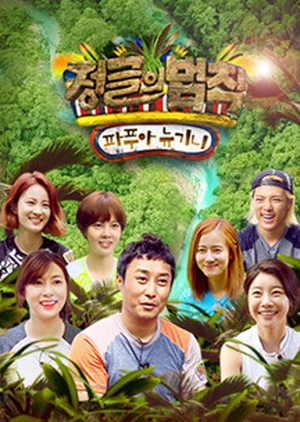 Law of the Jungle in Papua New Guinea 2016 (South Korea)