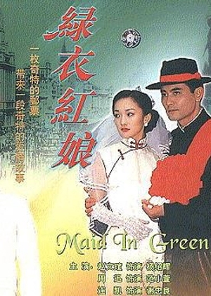 Maid in Green 1999 (China)