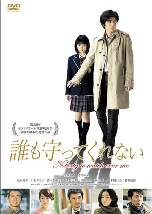 Nobody To Watch Over Me 2009 (Japan)