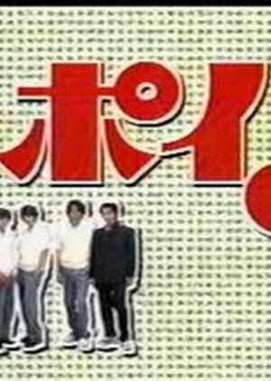 P.P.O.I. 1999 (Japan)