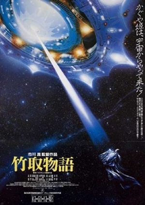 Princess from the Moon 1987 (Japan)