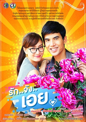 Ruk Jung Eoi 2019 (Thailand)