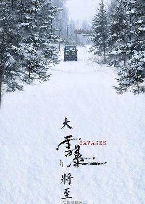 Savages 2019 (China)