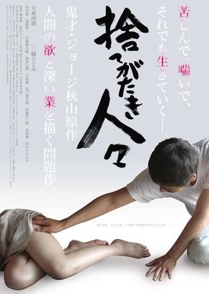 Sutegataki Hitobito 2014 (Japan)