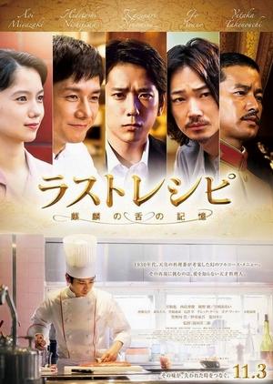 The Last Recipe 2017 (Japan)